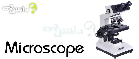 Microscope ,میکروسکوپ
