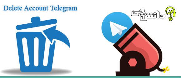 پاک کردن کامل اکانت تلگرام