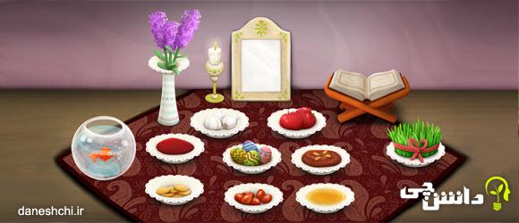 نماد های هفت سین عید نوروز در فرهنگ ایران