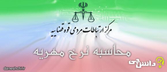 محاسبه آنلاین مهریه سال جاری