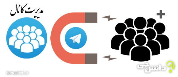 channel telegram managment