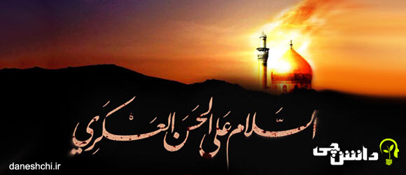 زندگاني حضرت امام حسن عسکري(ع)
