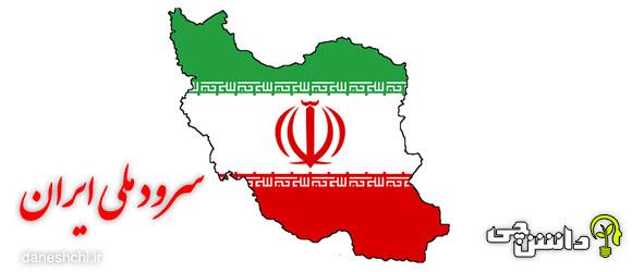 سرود ملی جمهوری اسلامی ایران