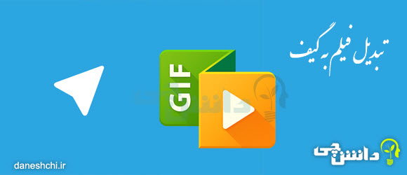 تبدیل فیلم به گیف در تلگرام, ترفند تلگرام, ترفند های تلگرام
