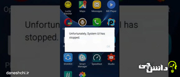 Unfortunately System UI has stopped