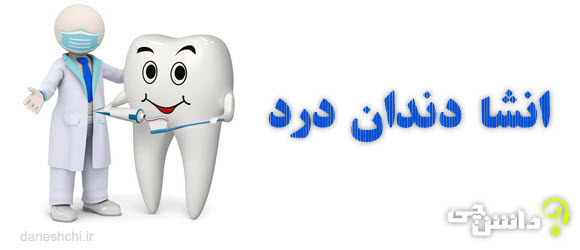 انشا درباره ی دندان درد