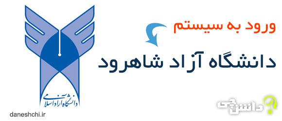 ورود به سیستم دانشگاه آزاد شاهرود