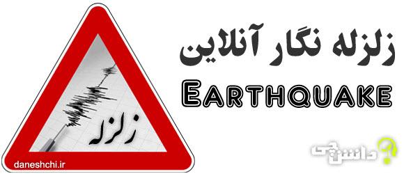 زلزله نگار آنلاین