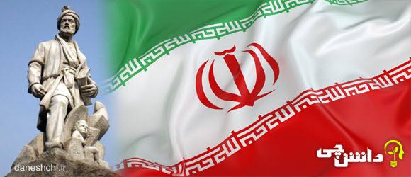 فردوسی ایران