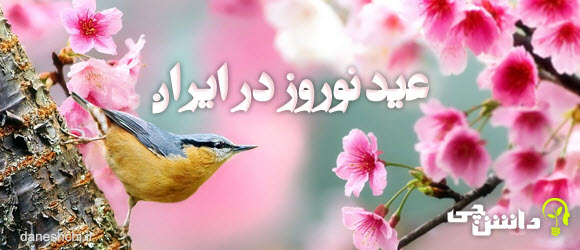 عید نوروز ، بهار