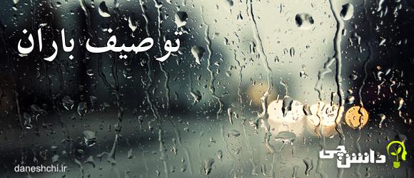 باران