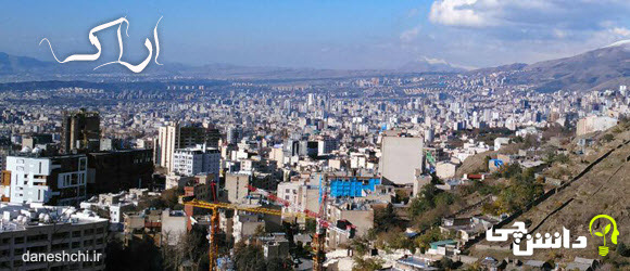 درباره ی شهر اراک