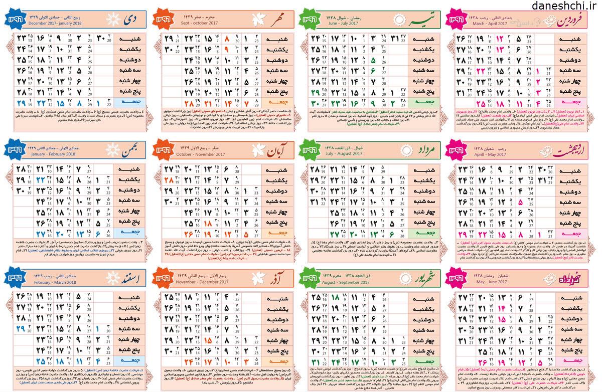تقویم سال 96 در یک نگاه