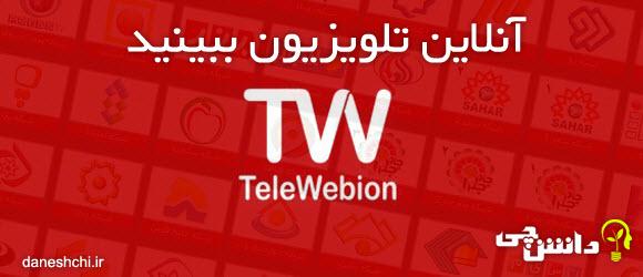 شبکه 3 تلویزیون آنلاین