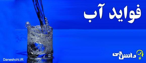 آبدرمانی ، فواید نوشیدن آب