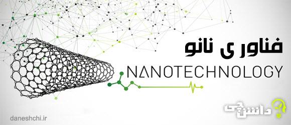 نانو,فناوری نانو, تکنولوژی نانو , رشته نانو