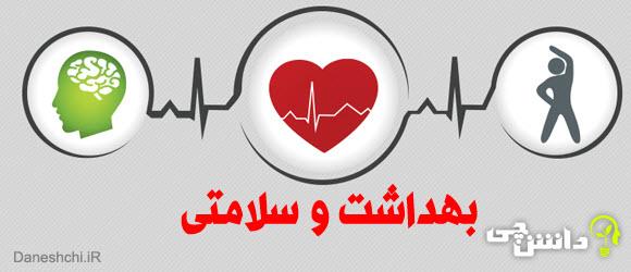 بهداشت و سلامتی , تحقیق درمورد بهداشت