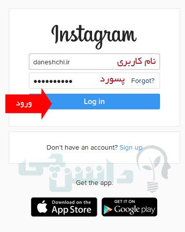 آموزش تصویری حذف کامل اکانت اینستاگرام