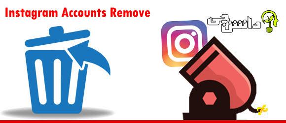 پاک کردن اکانت اینستاگرام ,حذف اکانت instagram
