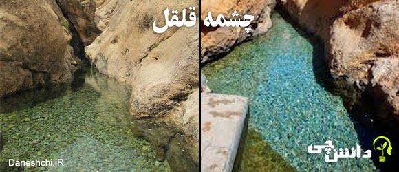چشمه قلقل