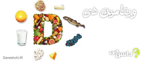 منابع ویتامین D | sources of vitamin d