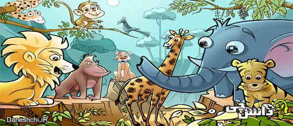 داستان درمورد همکاری حیوانات جنگل