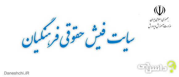 فیش حقوقی فرهنگیان آموزش و پرورش , fish.medu.ir