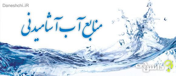 منابع آب آشامیدنی چیست؟