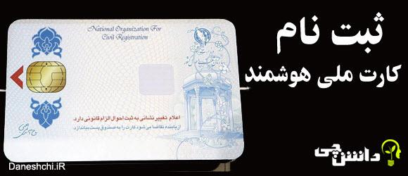 سایت ثبت نام کارت ملی هوشمند NRC.IR