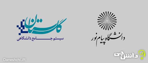 سایت گلستان , سیستم جامع گلستان ,reg.pnu.ac.ir