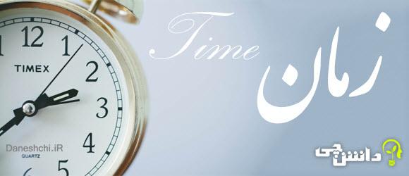 تحقیق درمورد زمان ، واحد اندازه گیری زمان