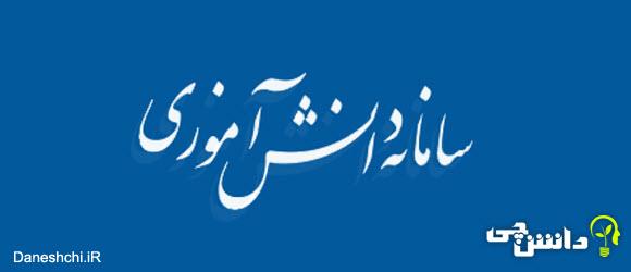 سامانه دانش آموزی سناد , ورود به سایت سناد
