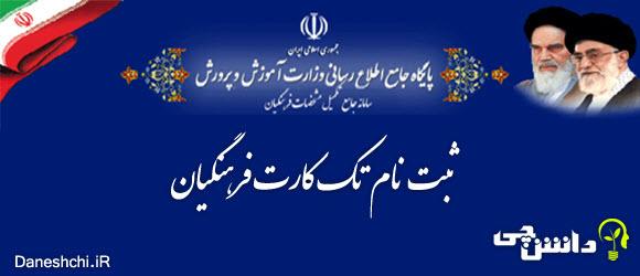 سایت تک کارت فرهنگیان   profile.medu.ir