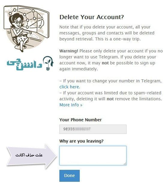 حذف شماره موبایل از تلگرام