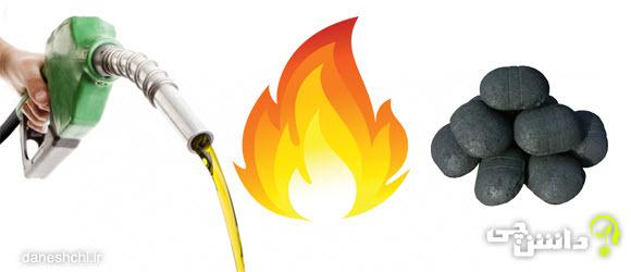 سوخت و انواع آن