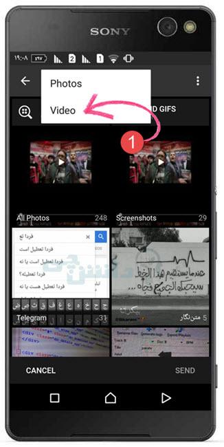 تبدیل فیلم به گیف در تلگرام