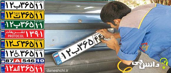 آدرس مراکز تعویض پلاک خودرو در مناطق مختلف تهران بزرگ