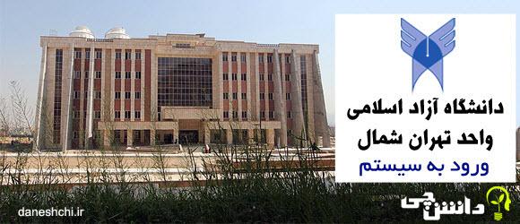 ورود به سیستم دانشگاه آزاد تهران شمال