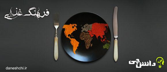 فرهنگ غذایی