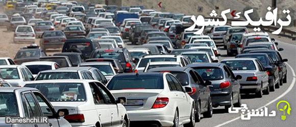 نقشه ترافیک کشور، نقشه ترافیکی بزرگراه های ایران