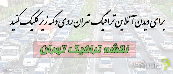 وضعیت ترافیک تهران، نقشه ترافیک تهران آنلاین