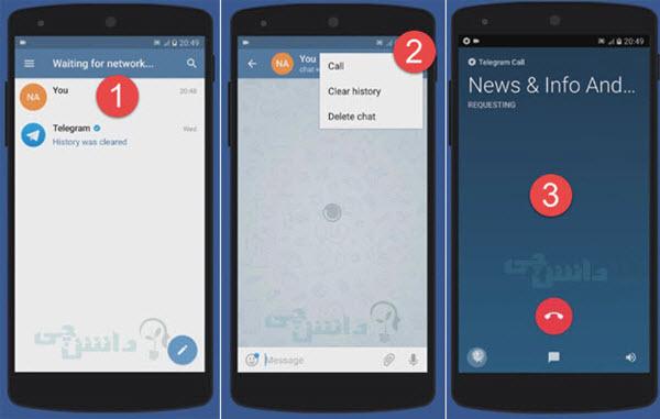 آموزش تماس صوتی تلگرام - Telegram Voice Calls Enabled