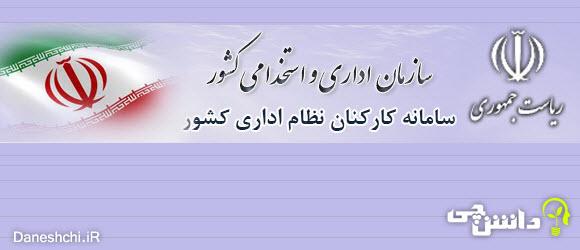 ایران سامانه karmandiran.ir/ کارمند ایران